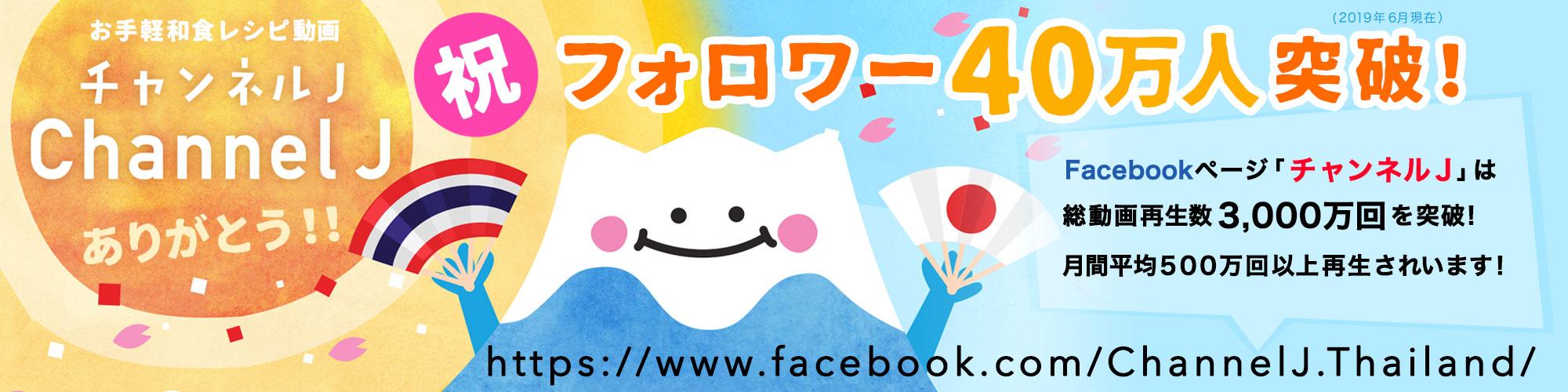 料理動画メディア 「Channel J」